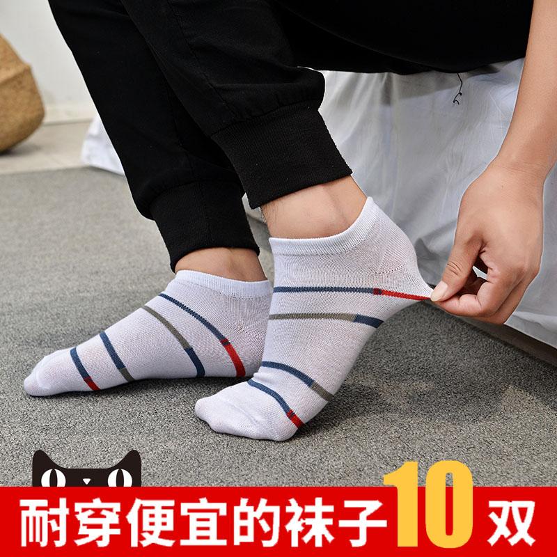 袜子男潮夏季船袜短袜隐形男士浅口