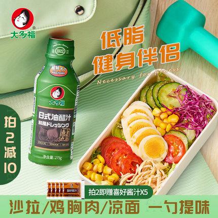 大多福油醋汁日式0脱低脂卡低水煮菜蘸料健身水果蔬菜沙拉酱料