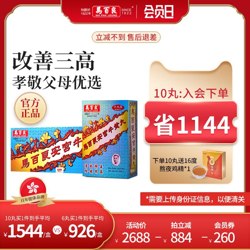 中国香港马百良安宫牛黄丸安宫丸盒装马百良人正品非代购10丸/盒