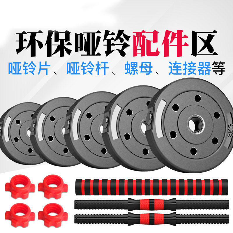 Dumbbell fitness equipment accessories household barbell bar dumbbell piece dumbbell grip nut dumbbell connector