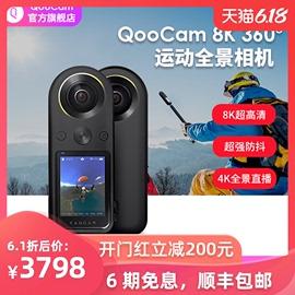 QooCam 8K360度全景运动相机骑行VR高清户外防抖拍vlog相机摄像机图片