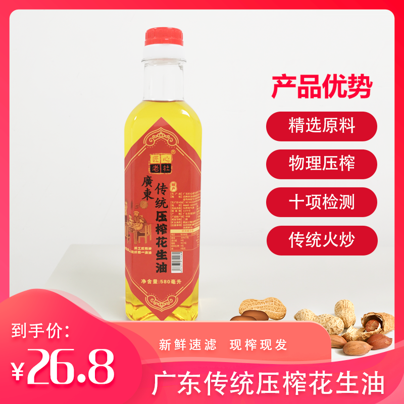 Guangdong traditional press craftsmanship old Duku method new product of small press rural health peanut oil 580ml package
