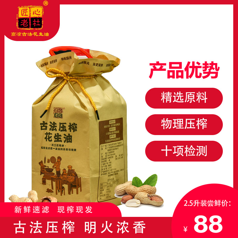 Guangdong Gaozhou traditional handwritten ingenuity old Duku method small squeezed new rural peanut oil 2500ml package