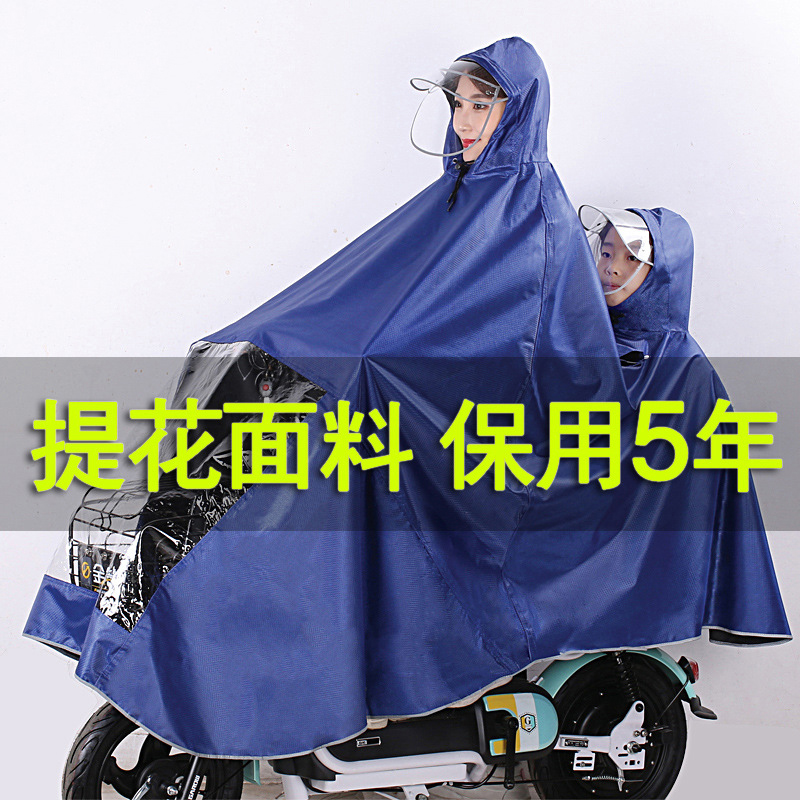 Electric car raincoat mother and child double enlarged thickened motorcycle battery car womens special poncho for parents and children