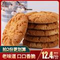 核桃酥饼干整箱东北特产点心糕点散装一口酥宫廷桃酥老式桃酥炉果