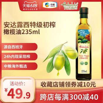 中粮安达露西特级初榨橄榄油小瓶235ml婴儿食用油低脂健身西班牙