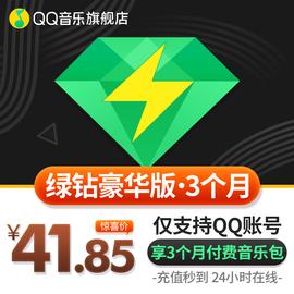 【旗舰店】腾讯qq音乐会员豪华绿钻3个月vip绿砖充值送付费音乐包图片