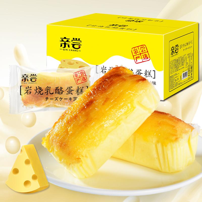 亲尝日式岩烧乳酪蛋糕半熟芝士蛋糕早餐面包蛋糕代餐糕点零食整箱