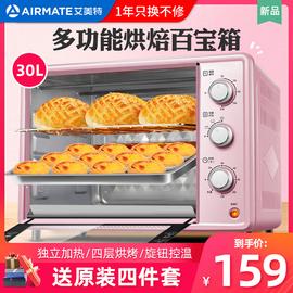 艾美特电烤箱家用烘焙小型30L烤箱多功能全自动烤蛋糕35l升大容量