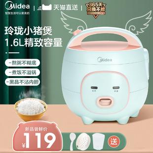 美的电饭煲家用多功能小2人迷你饭锅1-3-4人老式小型煮饭官方智能