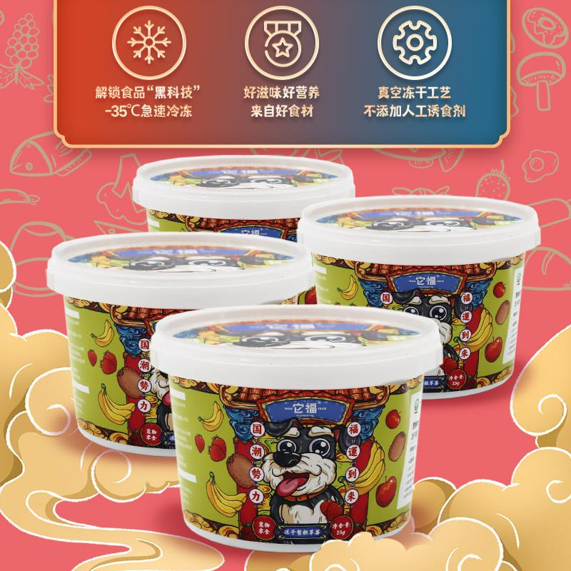 Pet planet only fruits and vegetables it is good for freeze-dried vegetables fruit banana pumpkin dog snacks