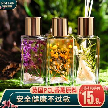 无火香薰家用卧室内持久空气清新剂香氛厕所藤条熏香摆件香薰精油