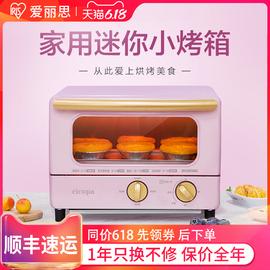 日本IRIS爱丽思电烤箱 家用烘焙台式全自动小型迷你多功能小烤箱