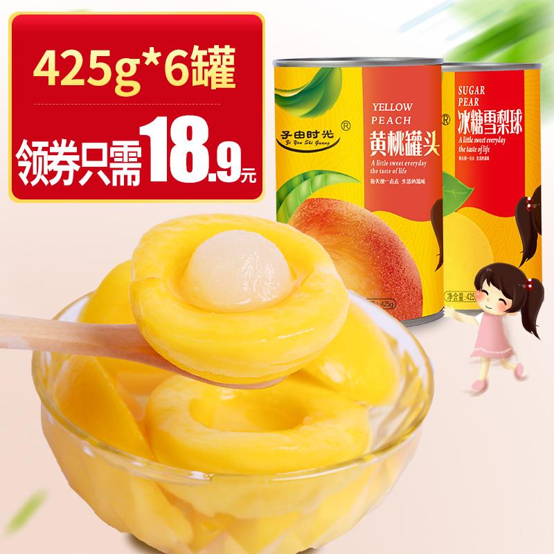 砀山黄桃冰糖球425g*6罐整箱罐头
