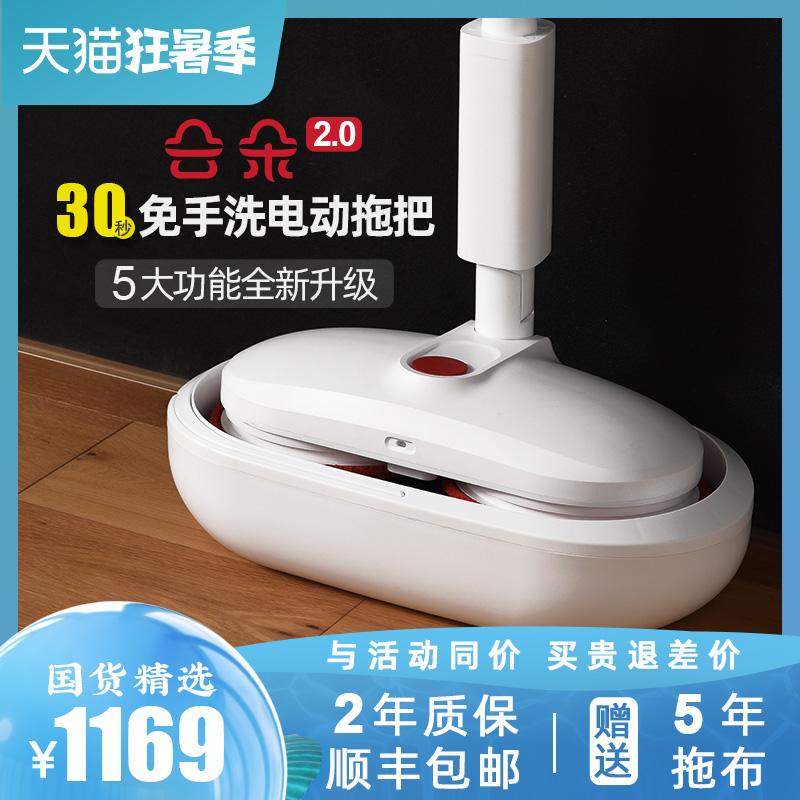 宜洁电动拖把拖地洗一体机自动清洗智能扫擦洗地机免手洗拖布神器
