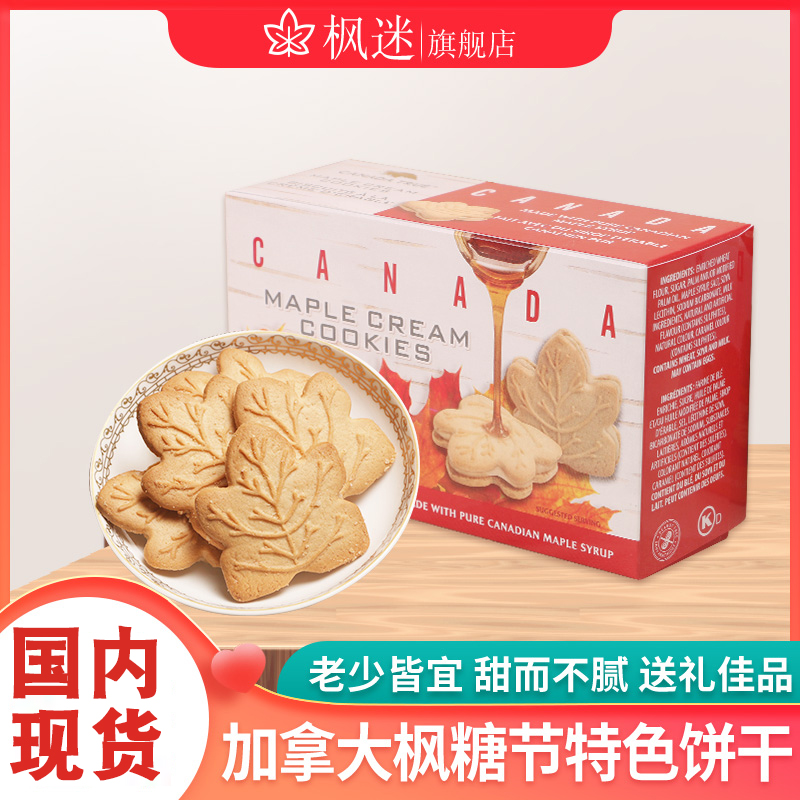 Maple syrup cookies and maple leaf sugar sandwich biscuits imported from Canada