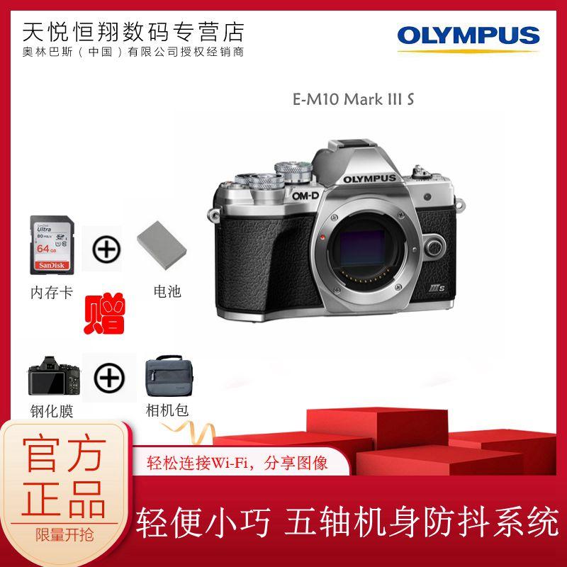 Olympus om-d e-m10 Mark III s em10 3S micro single electric / digital camera