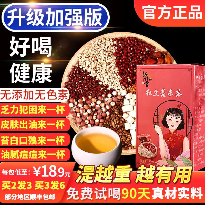 红豆薏仁米芡实苦荞大麦非祛湿茶调理湿胖去湿气重除湿茶非排毒