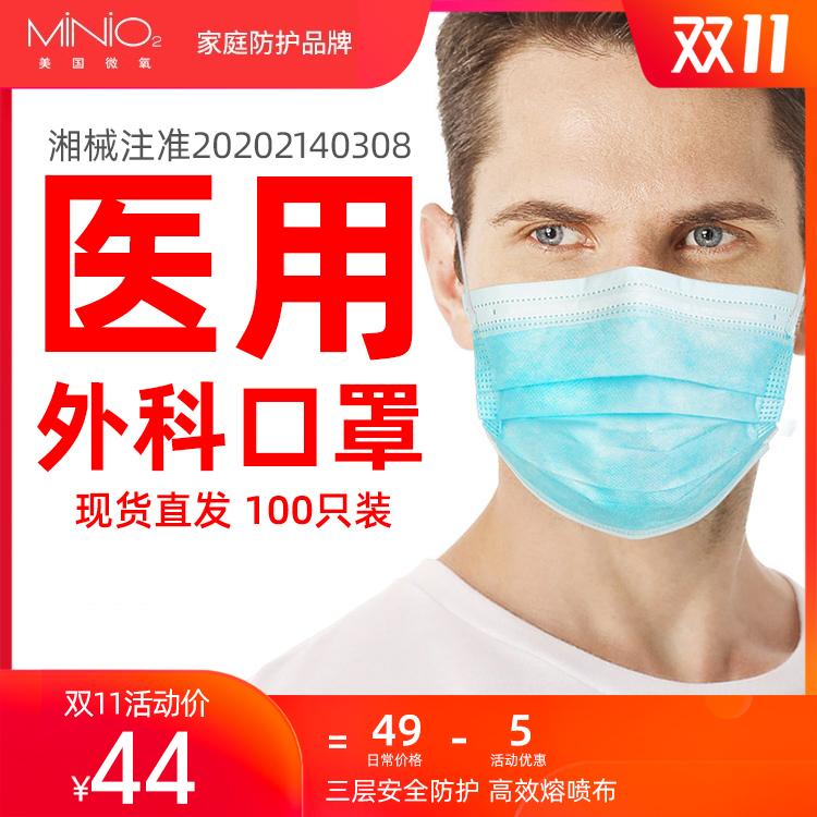 心诺微氧现货一次性防护口罩成人男女儿童100个装透气防尘口鼻罩
