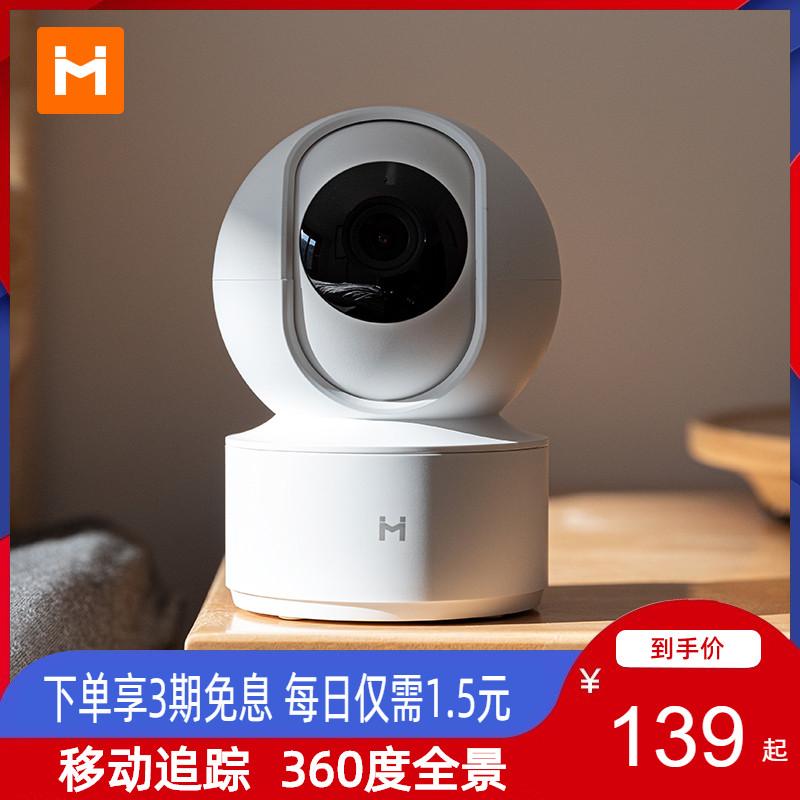 创米小白家用摄像头监控手机远程无线360度全景摄像机wifi高清