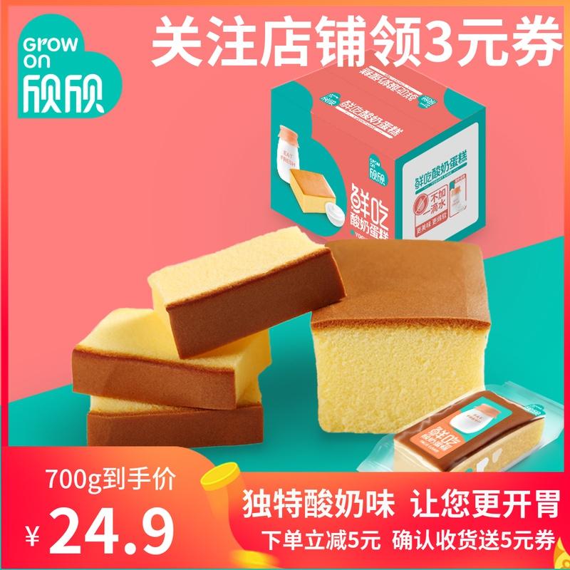 欣欣鮮吃蛋糕面包食品網紅早餐小吃點心整箱休閑零食西式糕點