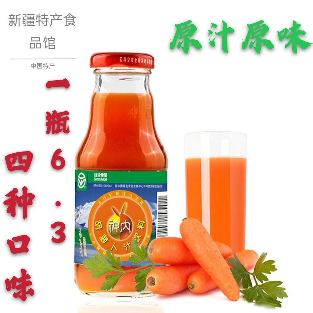 Shennei Xinjiang carrot juice flat peach juice pomegranate juice drink green food 238ml carrot juice 10 bottles