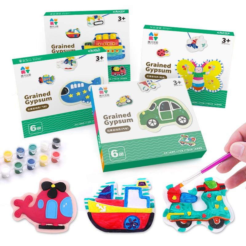 石膏总动员飞机昆虫汽车轮船彩绘涂色娃娃手工diy制作套装玩具