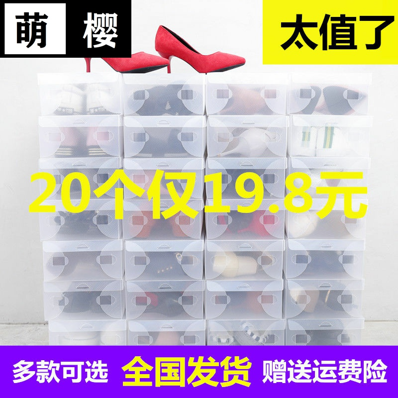 20 transparent plastic shoes box, dustproof and damp proof quarters, simple drawer tiktok box, thickening boot box.