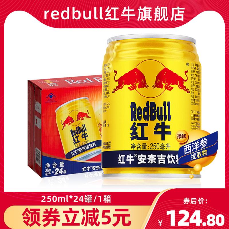 红牛(redbull)安奈吉饮料 250ml*24罐整箱运动型功能饮料补充能量
