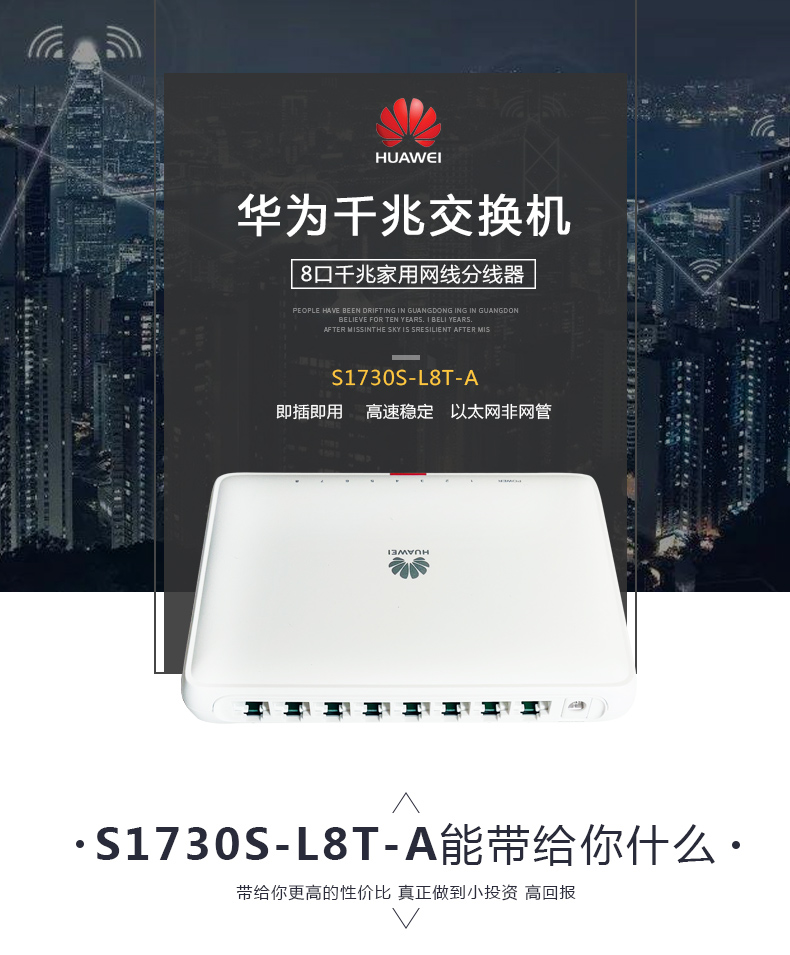 Huawei enterprise switch, 8 ports, 16 ports, 24 ports, 48 ports, 100 Gigabit enterprise switch, Poe power supply, home network shunt, s1700-8g-ac / s1730s-l8t-a