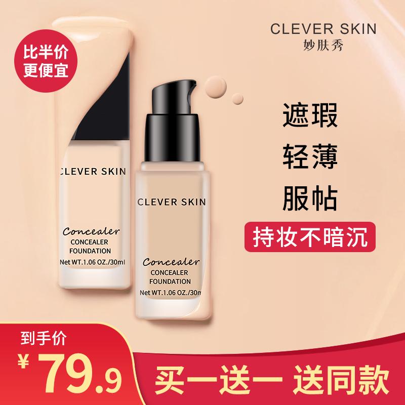 CLEVERSKIN妙肤秀粉底液遮瑕保湿持久防水干皮水润轻薄奶油肌平价