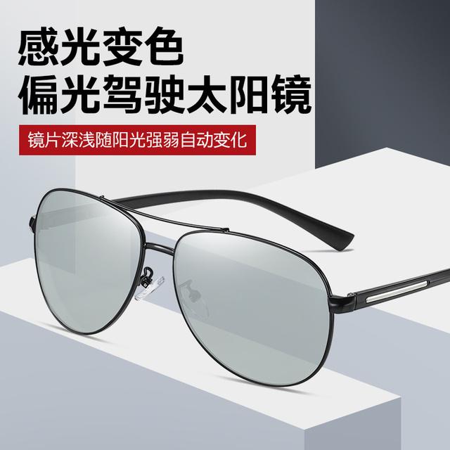 偏光墨镜2020新款潮变色太阳眼镜男士开车专用日夜两用大脸驾驶镜