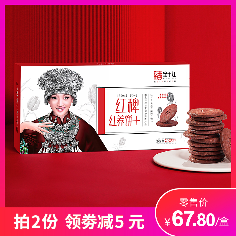 All ten red barnyard grass red food biscuits nutrition and health coarse grains snacks for women simple substitute meal 240g box