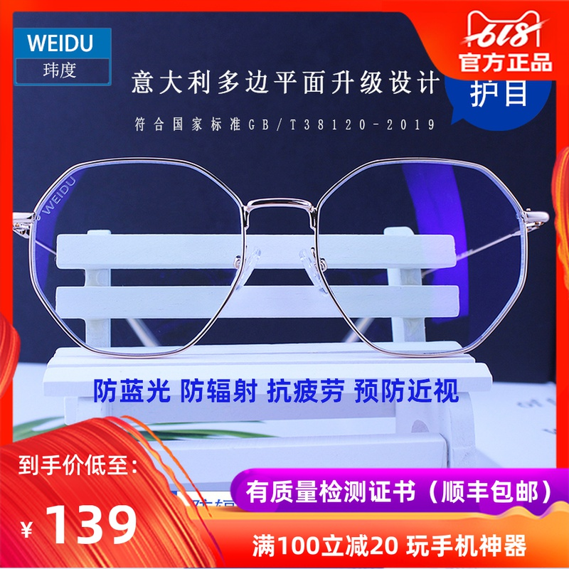 Weidu anti blue radiation, mobile phone, computer glasses, anti fatigue, eye protection, myopia prevention, male and female