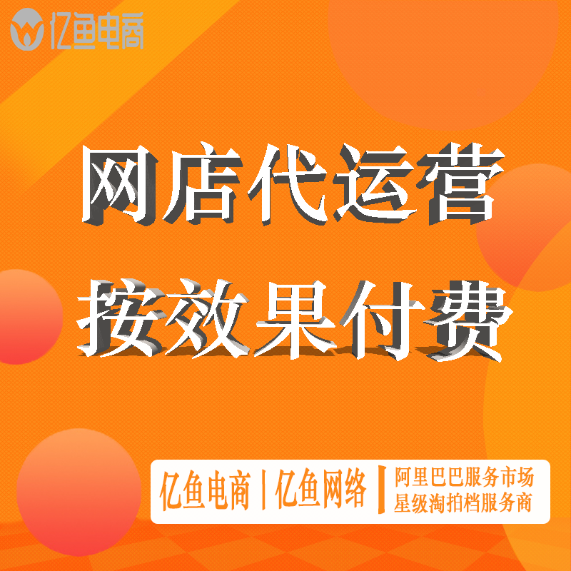 Taobao agent operation online store trusteeship pure Commission Commission Commission Commission Commission package tmall whole store trusteeship more promotion optimization