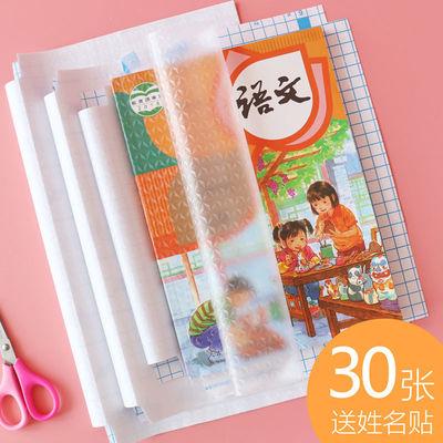30张书皮书套透明学生自粘免裁剪包书膜磨砂防水环保书皮纸16k A4