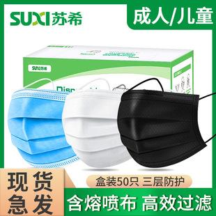 口罩现货一次性三层防护口鼻罩白色熔喷布成人防尘黑色加厚50只装