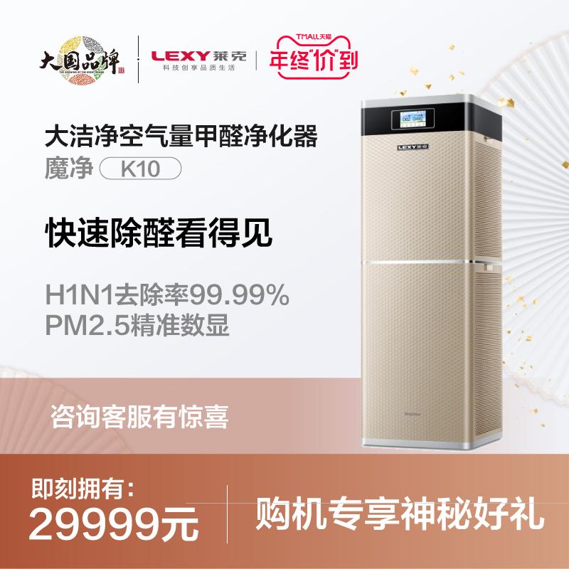 Lexy smart large clean air purifier K10