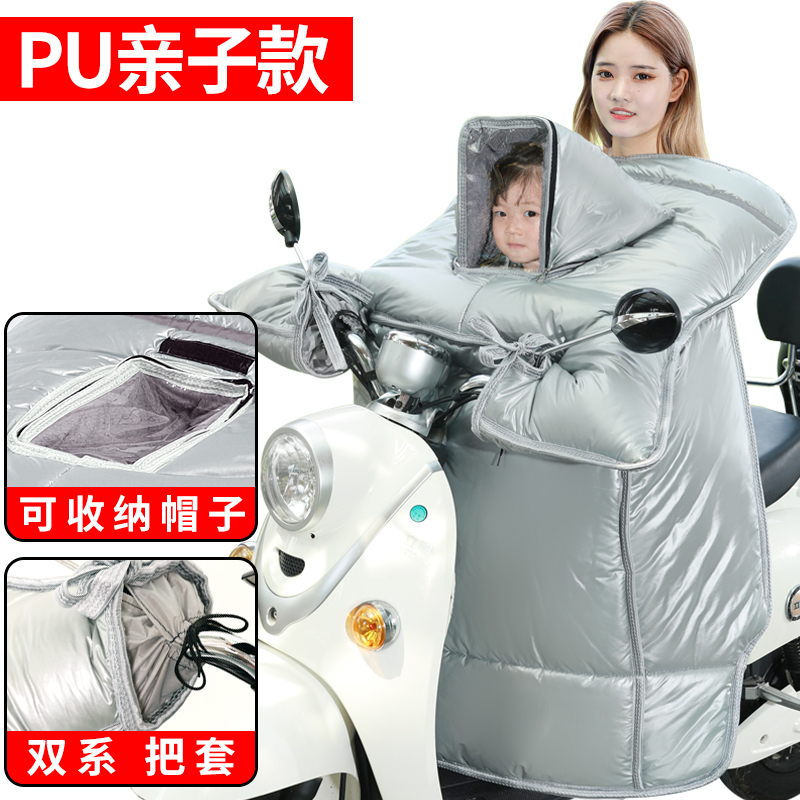 Parent child electric car wind proof quilt winter Plush thickened battery car motorcycle waterproof shin guard warm wind shield