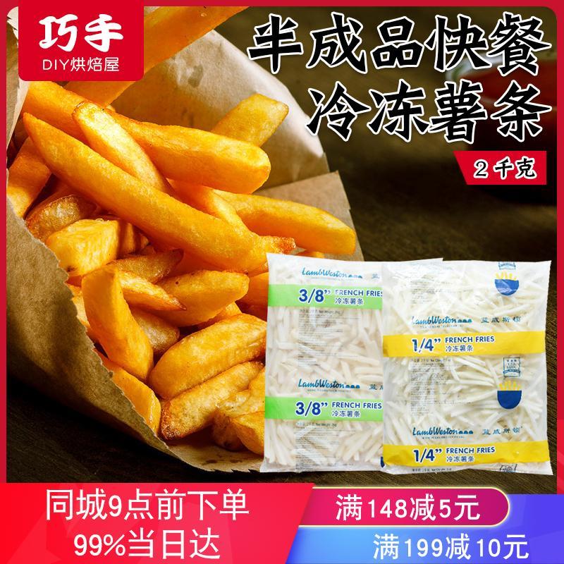 薯条 薯条2kg美式冷冻薯条大粗细薯油炸小吃半成品商家用