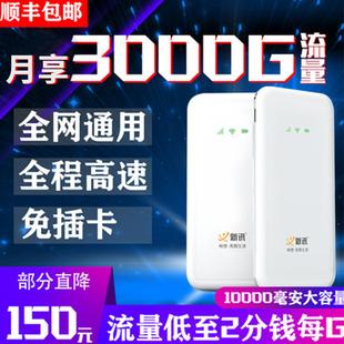 随身wifi移动4g无线网络路由器免插卡上网充电宝热点神器车载5G随身wifi无限流量上网卡笔记本电脑移动wifi器图片