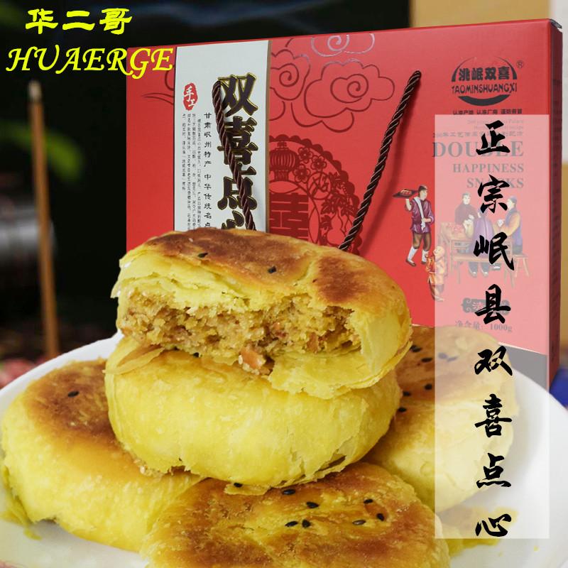 甘肃岷县点心酥皮传统点心糕点月饼甘肃特产味道