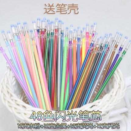 默语闪光笔芯12 36 48色彩色中性笔芯