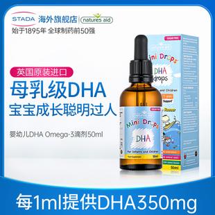 英国NA婴幼儿童补脑DHA滴剂宝宝鱼油新生儿鳕鱼油维生素非海藻油