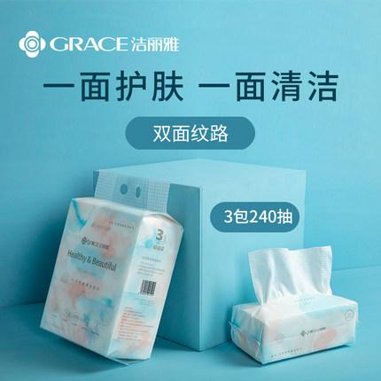 洁丽雅一次性洗脸巾抽取式擦脸巾吸水加厚面巾婴儿干湿两用