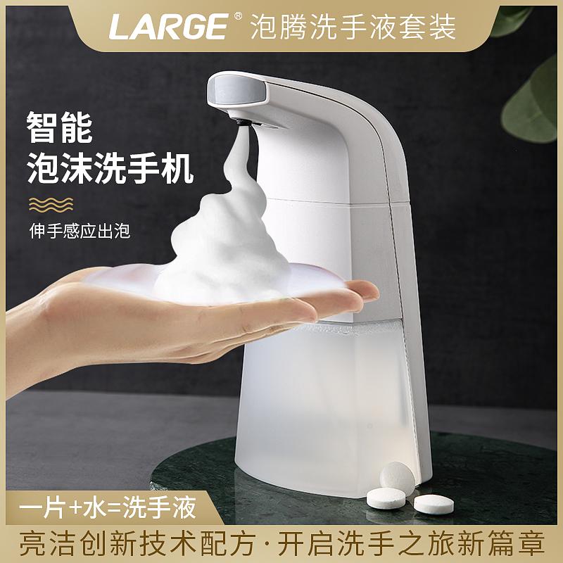 LARGE fully automatic intelligent induction washing mobile phone effervescent tablet hand washing liquid, replenishing foam machine, student hand washing liquid