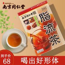 同仁堂正品脂流茶荷叶汤身瘦大肚子非排油刮油去脂官网胃王茶神器