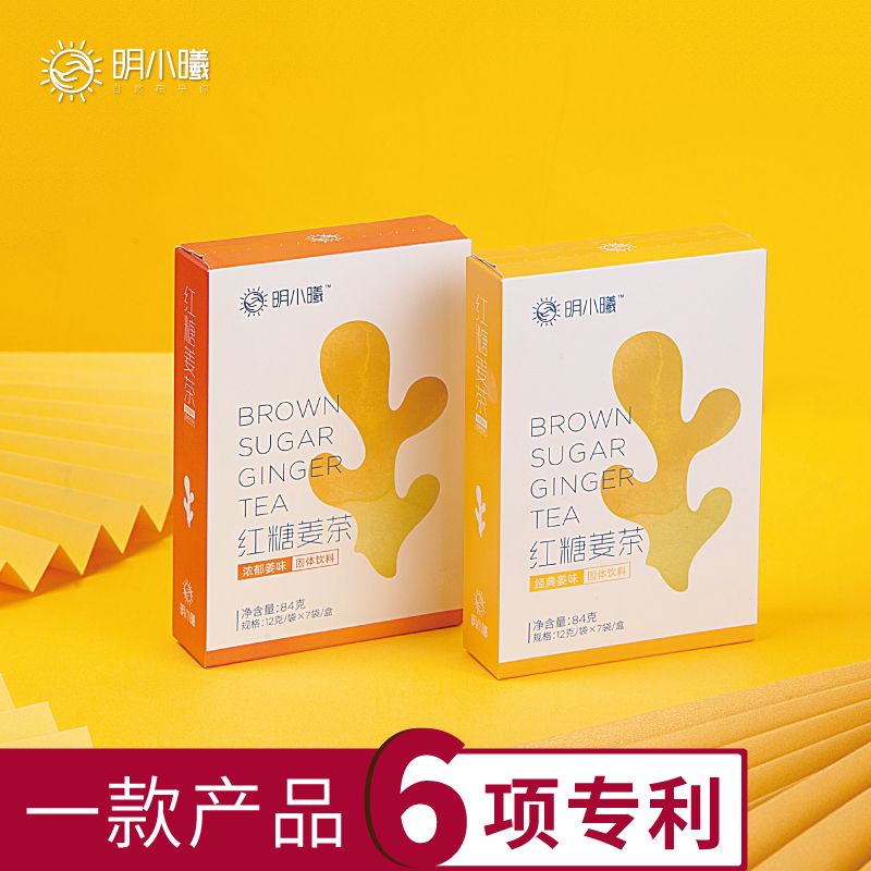 Ming Xiaoxi brown sugar ginger tea great aunt dispels dampness and coldness to recuperate girls pain