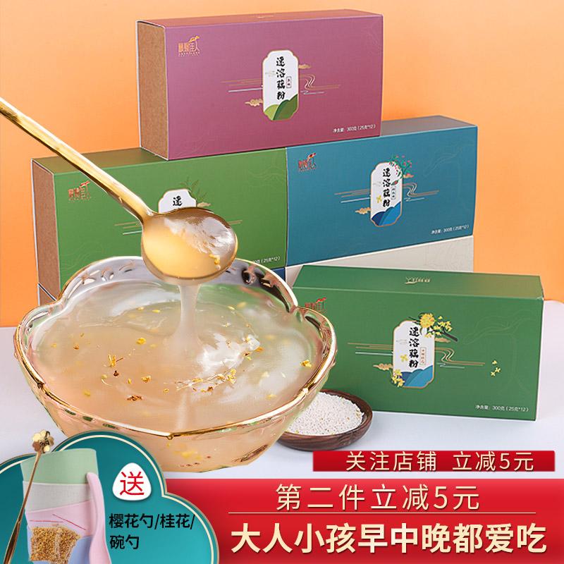 藕赐佳人6种口味速溶西湖藕粉纯早餐小袋装杭州特产正宗莲藕羹粉