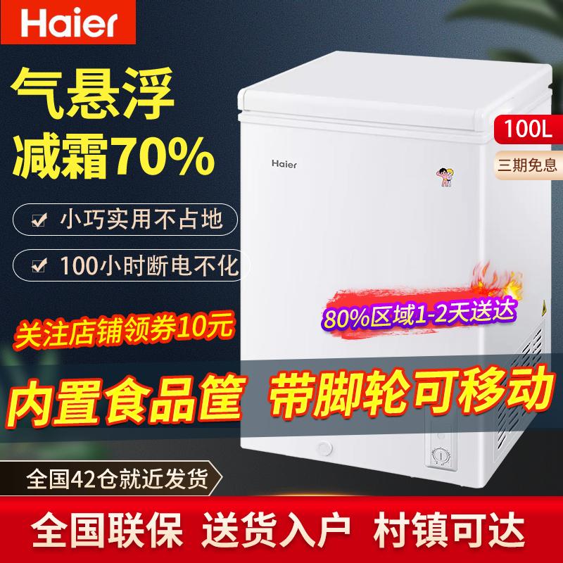 海尔冰柜家用小型100升减霜70%带脚轮食品框冷藏冷冻BC/BD-100HD
